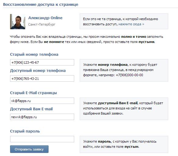 Как привило, восстановить свою страницу Вконтакте вам может понадобиться по  нескольким причинам. Самый распространенный случай — это утеря к ней доступа  ... 4572233a72c